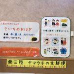 仙台駅買える名物★秋保「さいちのおはぎ」
