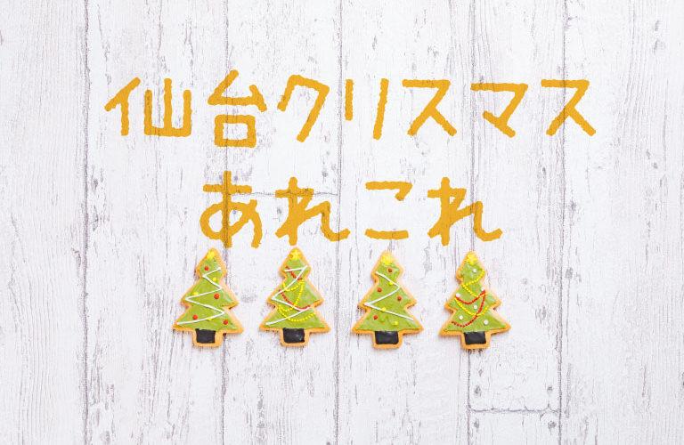 仙台駅で買えるクリスマスケーキを探してみる★やや長文