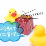 仙台駅お土産その1★仙台しか売ってないお土産を探す「菓匠三全」編