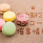 仙台駅2階コンコース★2020年11月のイベント一覧