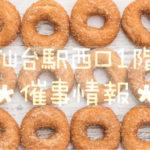 仙台駅1階★2019年3月「まいまい工房・イクミママのどうぶつドーナツ」