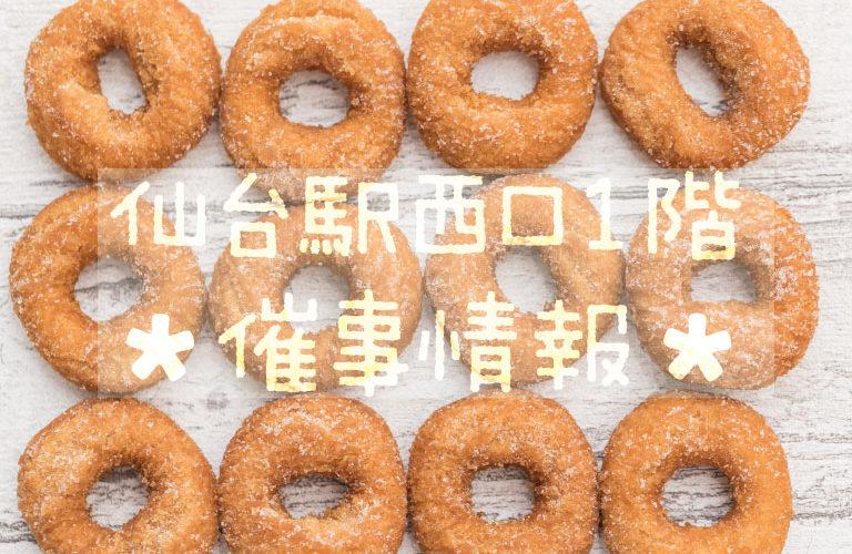 仙台駅1階★2019年2月後半「清月・岩井洋菓子店」+他