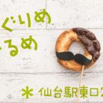 めぐりめぐるめ仙台店★2018年9月「シレトコドーナツ」