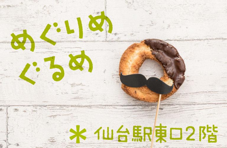 めぐりめぐるめ仙台店★2018年11月。「Queueのエッグタルト」
