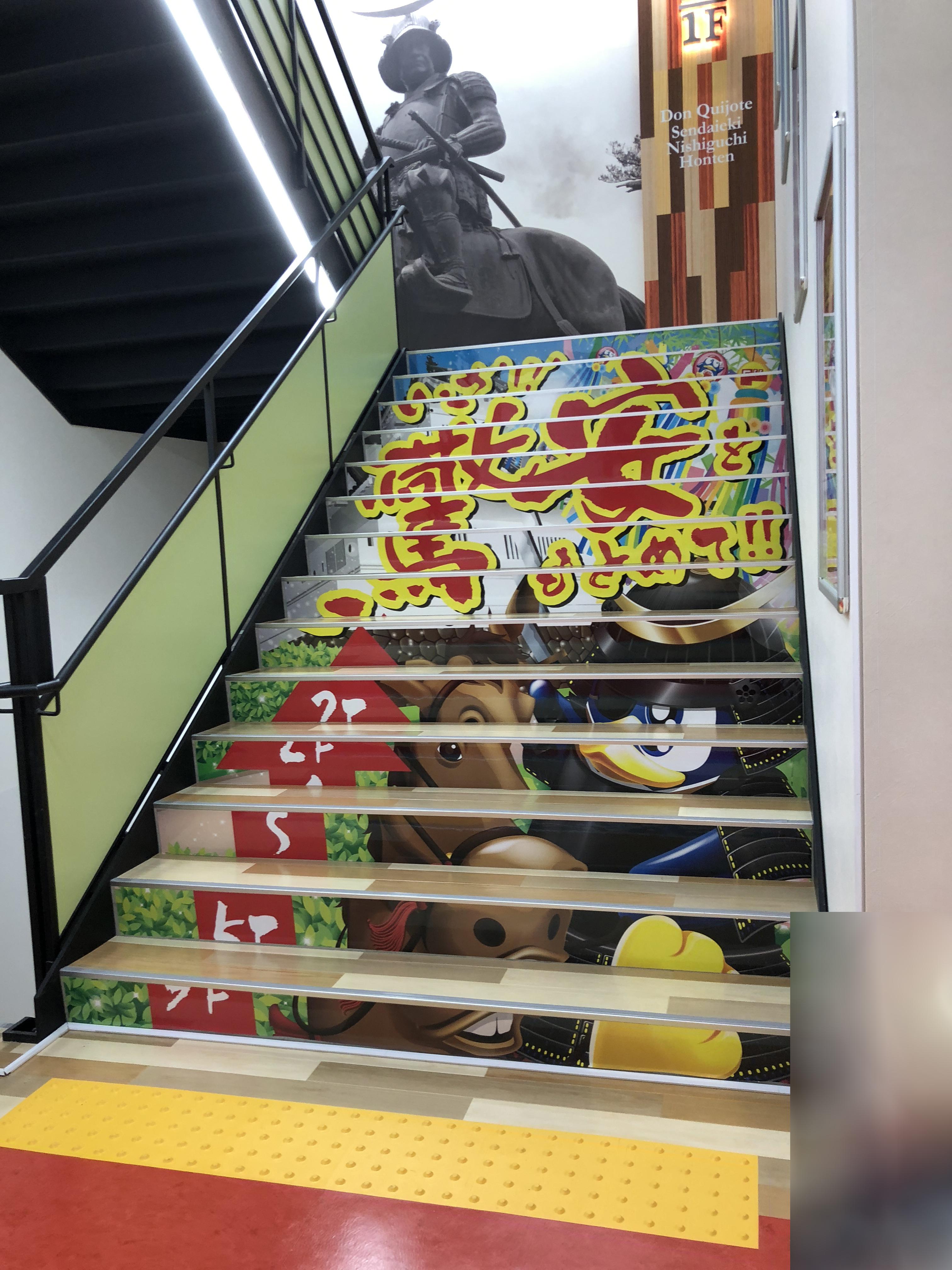 ドン・キホーテ仙台駅西口本店にいってみました。
