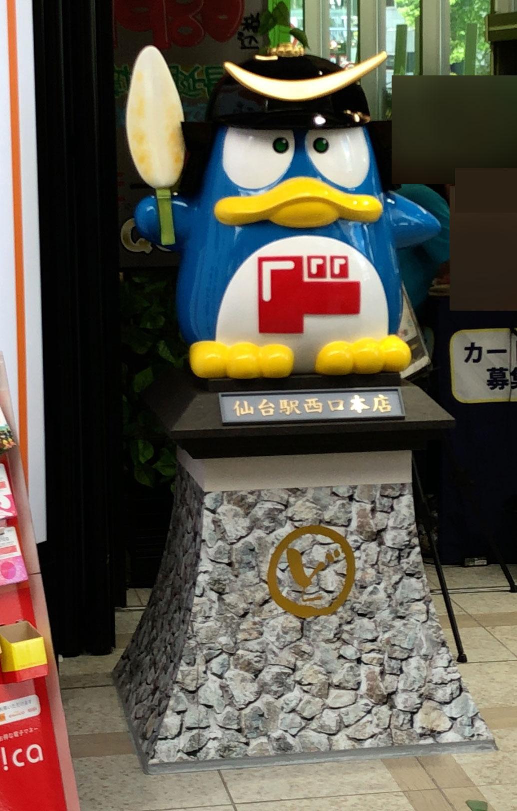 仙台駅西口★ドン・キホーテ仙台駅西口本店 日替わり特売(2019年11月)
