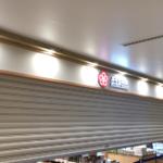 エスパル仙台「本館 地下食品フロア」★リニューアル前日の様子