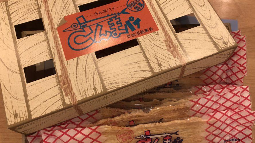 仙台駅のお土産5★コヤマ菓子店「さんまパイ 」をレビューするよ!