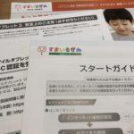 仙台パルコ2★スマイルゼミ体験会→申し込んでみました。