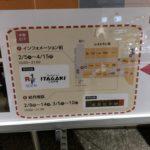 エスパル仙台★エキナカキッチン臨時出店情報