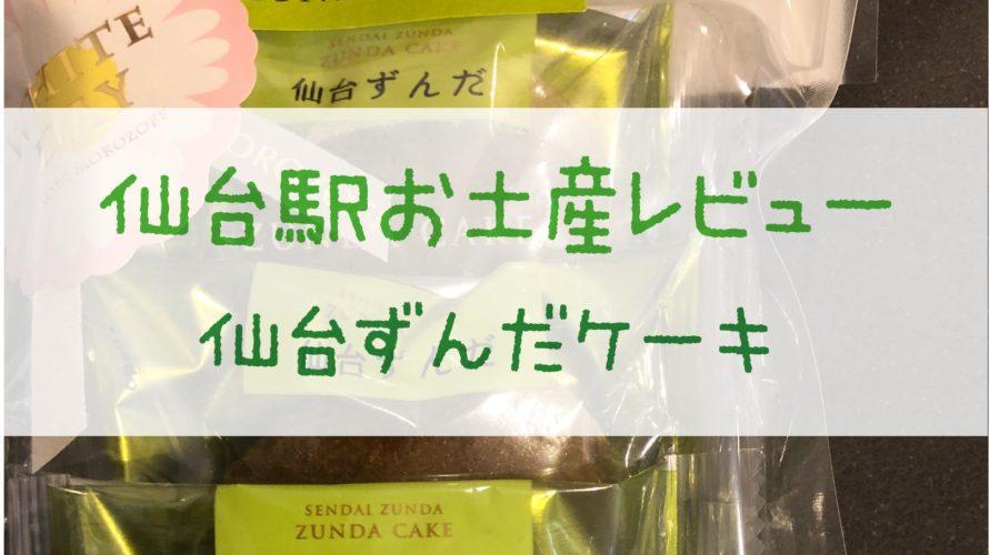 仙台駅のお土産9★モロゾフ「ずんだケーキ」をレビューするよ!