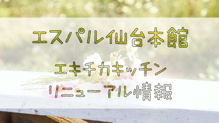 エスパル本館★エキチカキッチンのリニューアル日決定!