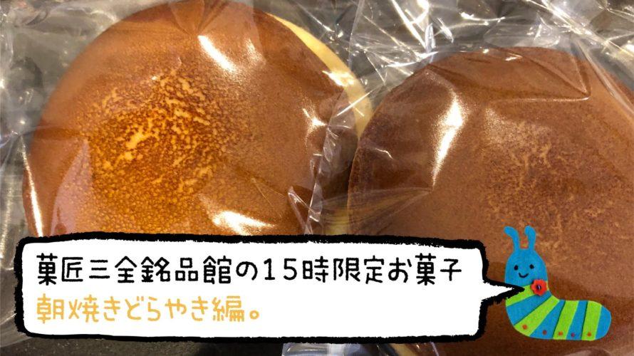 エスパル仙台★菓匠三全銘品館の15時限定お菓子を買ってみました。その3