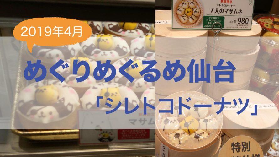 めぐりめぐるめ仙台店★2019年4月「シレトコドーナツ」