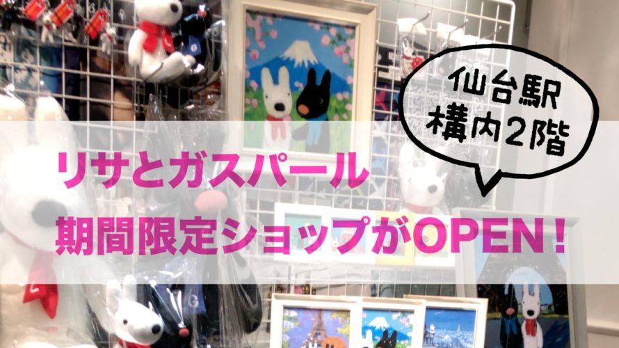 エスパル仙台★リサとガスパールショップが期間限定OPEN!