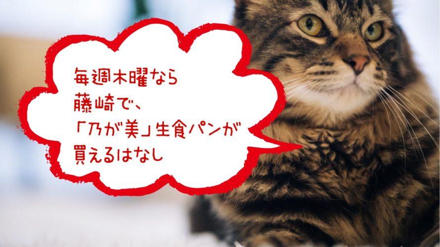 仙台藤崎★「乃が美はなれ」のパンが買えるよ!の話