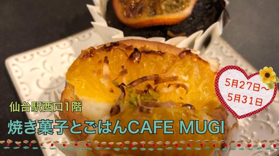 仙台駅1階★2019年5月後半3「焼き菓子とごはんCAFE MUGI」