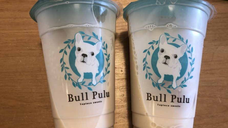 エスパル仙台東館★タピオカ専門店「Bull Pulu(ブルプル)」に行ってみたよ!