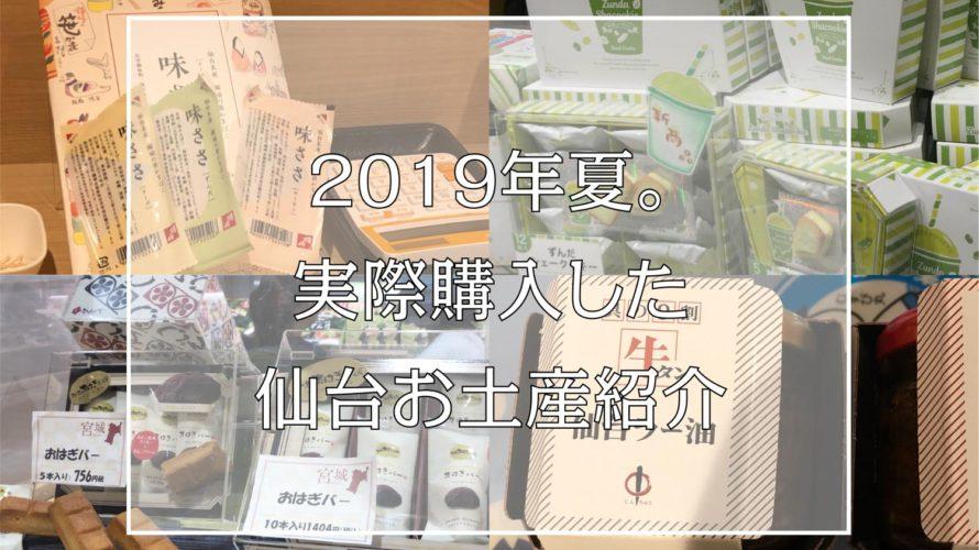 仙台お土産★2019年夏、実際に購入した仙台お土産はコレ!