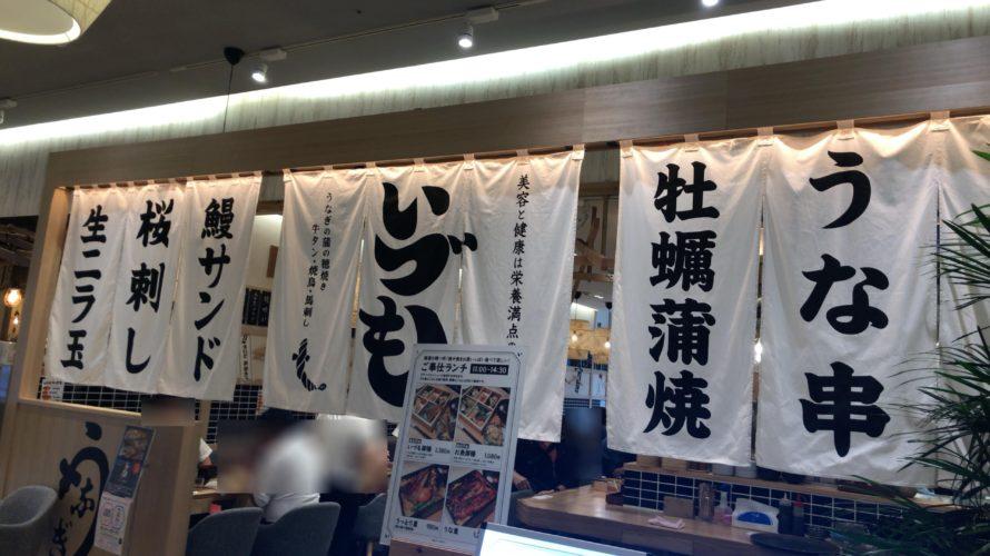 仙台パルコ2★美味しすぎる!「いづも」ランチに行ってみたよ