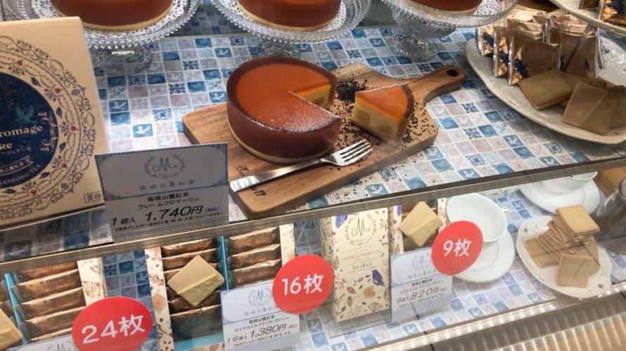 めぐりめぐるめ仙台店★2019年9月後半「箱根山麓紅茶」