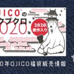 2020年福袋★OJICO福袋が10月25日予約受付開始だよ!