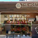 仙台駅東口★ザ・モストベーカリー&コーヒーが11月6日にオープン!初日の様子。