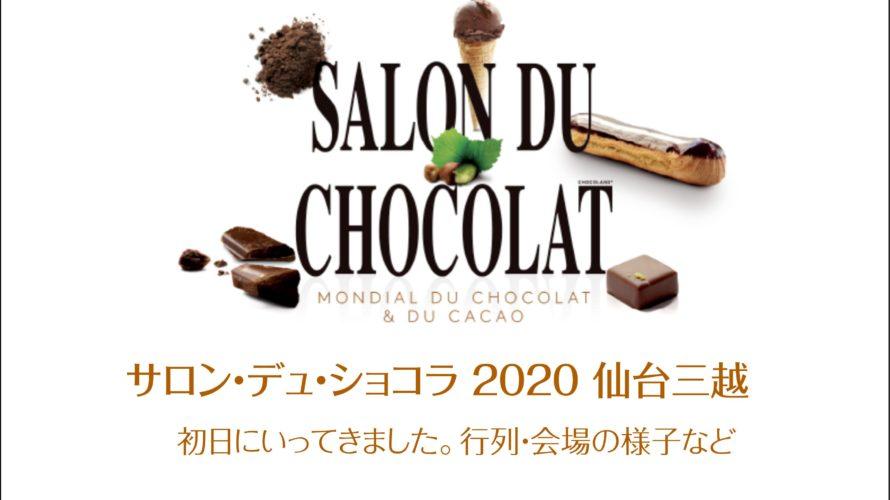 仙台三越★サロン・デュ・ショコラ2020に行ってきたよ