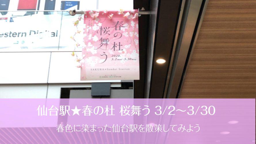 仙台駅構内★「春の杜 桜舞う2020」 イベント開催中