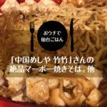 仙台テイクアウト★「中国めしや竹竹」さんのマーボー焼きそば。など