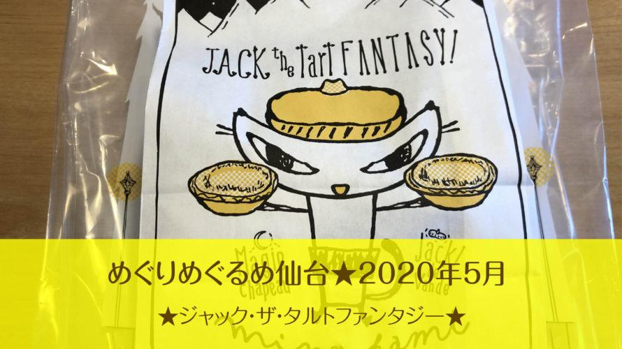 めぐりめぐるめ仙台店★2020年5月。「ジャック・ザ・タルトファンタジー」