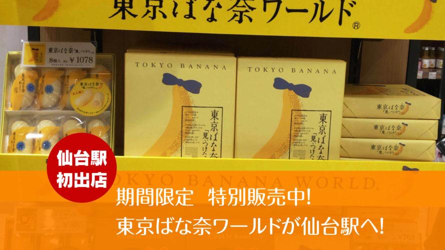 ★東京ばな奈が東北初出張!仙台駅構内で販売中!(6月12日〜)