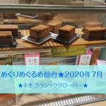 めぐりめぐるめ仙台店★2020年7月前半。「ネオ クラシッククローバー」