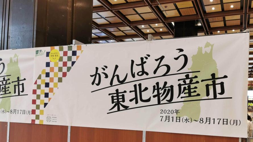 仙台駅2階コンコース★がんばろう東北物産市が開催中!(7月1日〜)