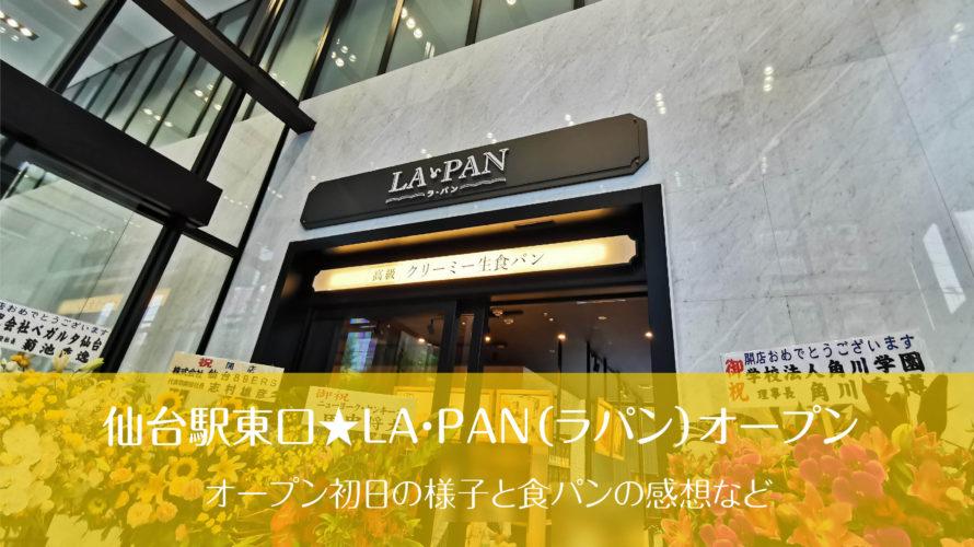 仙台駅東口★LA・PAN(ラパン)が8月1日オープン!当日の様子など