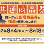 ★仙台駅前周辺店舗で使える『3割増 共通商品券』の抽選受付が開始ですよ
