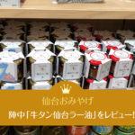 仙台駅のお土産10★陣中の「牛タン仙台ラー油」をレビューするよ!