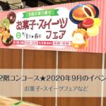 仙台駅2階コンコース★2020年9月のイベント一覧