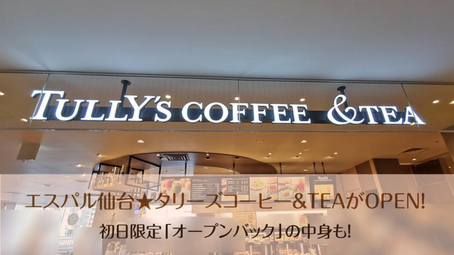 エスパル仙台★タリーズコーヒー&TEAがOPEN!初日限定オーブンバッグの中身など