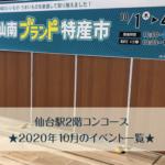 仙台駅2階コンコース★2020年10月のイベント一覧