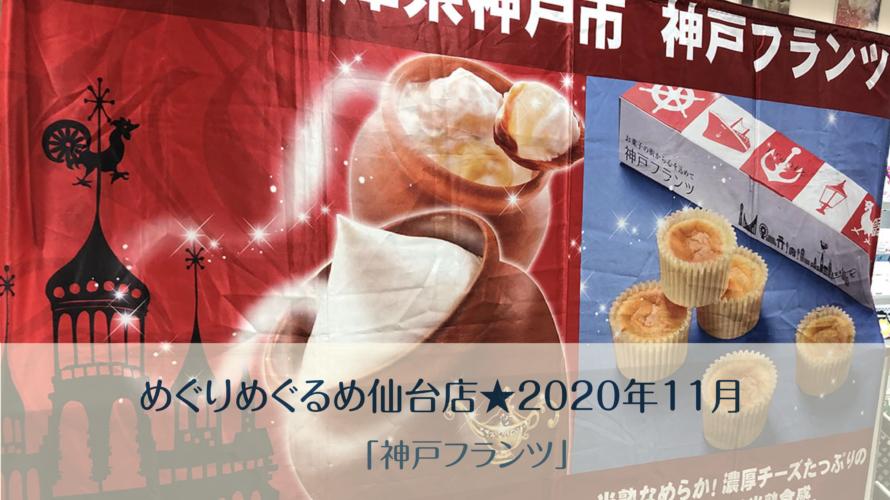 めぐりめぐるめ仙台店★2020年11月。「神戸フランツ」