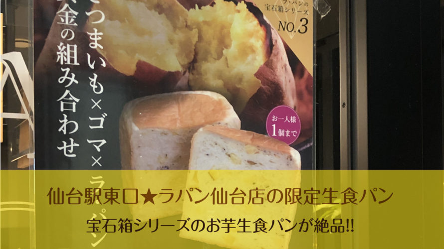 仙台駅東口★LA・PAN(ラパン)の「お芋生食パン」が絶品すぎる!
