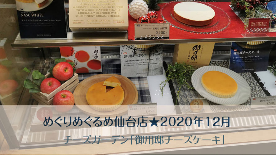 めぐりめぐるめ仙台店★2020年12月。チーズガーデン「御用邸チーズケーキ」