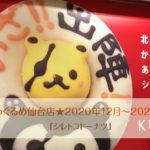 めぐりめぐるめ仙台店★2020年12月-2021年1月。「シレトコドーナツ」