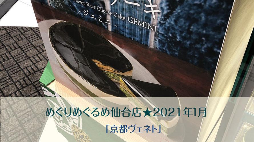 めぐりめぐるめ仙台店★2021年1月。「京都ヴェネト」