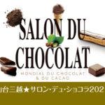 仙台三越★サロン・デュ・ショコラ2021(会場の様子や入場制限など)