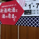 仙台駅2階コンコース★2021年2月のイベント一覧