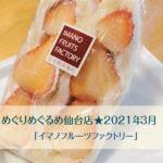 めぐりめぐるめ仙台店★2021年3月。「イマノフルーツファクトリー」