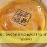 めぐりめぐるめ仙台店★2021年3-4月。「岩瀬牧場」