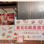 仙台駅2階コンコース★2021年4月のイベント一覧